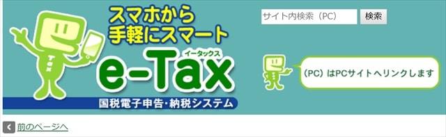 e-Taxスマホ