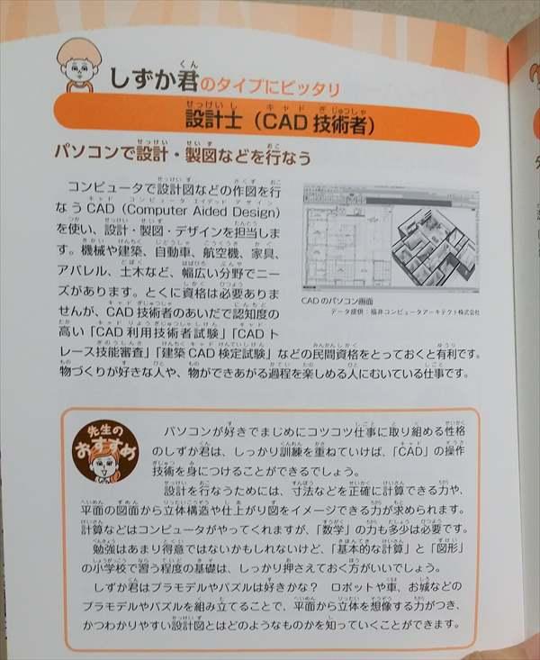 CADオペレータ