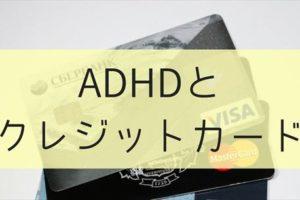 ADHDとクレジットカード