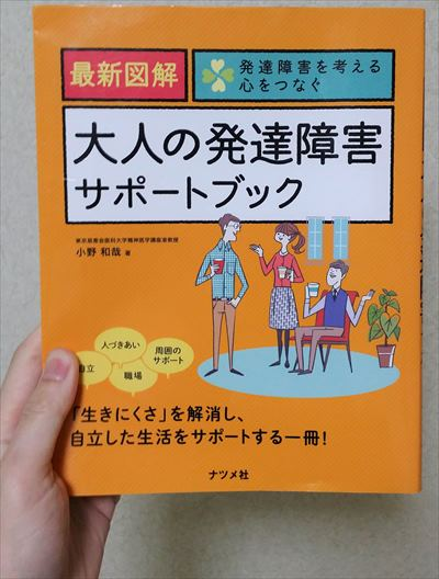 大人の発達障害サポートブック